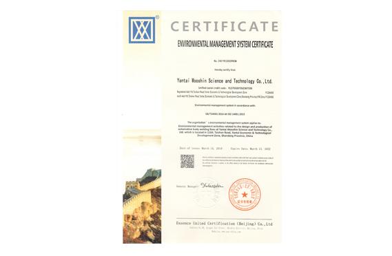 环境体系证书EN
